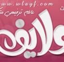 شات دردشة تعب قلبي هو اكبر تجمع عربي خليجي